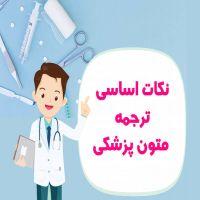 ترجمه تخصصی متون پزشکی به رعایت چه نکاتی نیاز دارد؟