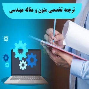 ترجمه تخصصی متون مهندسی