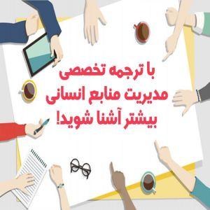 ترجمه تخصصی مدیریت منابع انسانی