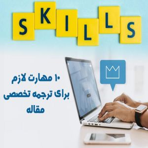 10 مهارت لازم برای ترجمه تخصصی مقاله