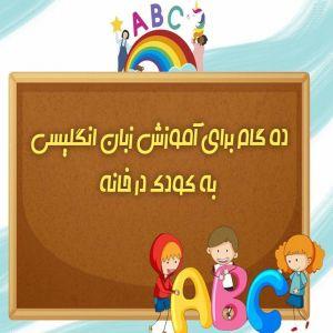 ده گام برای آموزش زبان انگلیسی به کودک در خانه