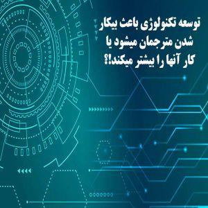 رابطه بین توسعه تکنولوژی و فرصتهای کاری مترجمین