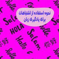 چگونه از اشتباهات خود برای یادگیری زبان استفاده کنیم؟