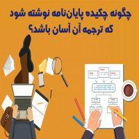 نحوه نوشتن چکیده پایاننامه جهت ترجمه آسان