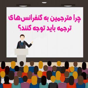 اهمیت توجه مترجمین به کنفرانسها و رویدادهای ترجمه