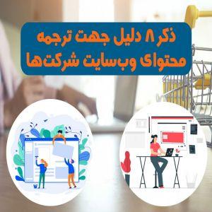 لزوم ترجمه محتوای وبسایت شرکتها