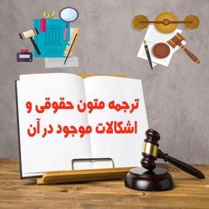5 مشکل مهم در ترجمه متون حقوقی