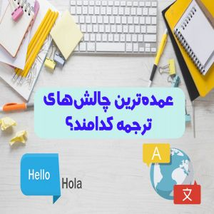 6 چالش عمده ترجمه