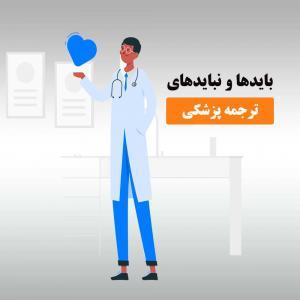 خدمات ترجمه پزشکی: بایدها و نبایدها