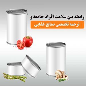 ترجمه تخصصی صنایع غذایی و تأثیر آن بر سلامت افراد جامعه