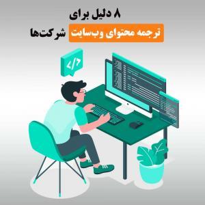 لزوم ترجمه محتوای وب سایت شرکتها