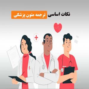 ترجمه متون پزشکی به رعایت چه نکاتی نیاز دارد؟