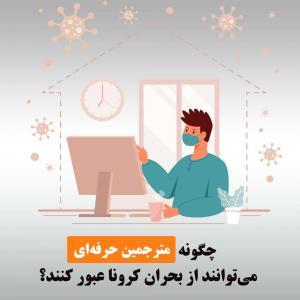 5 فعالیت مترجمین برای محافظت از خودشان در برابر بحران ویروس کرونا