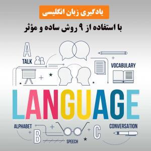 9 روش ساده و مؤثر برای یادگیری زبان انگلیسی