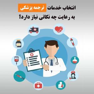 5 نکته برای انتخاب بهترین خدمات ترجمه پزشکی