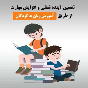 آموزش زبان به کودکان برای تضمین آینده شغلی آنها