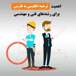 ترجمه انگلیسی به فارسی؛ رشتههای فنی همچنان محبوب