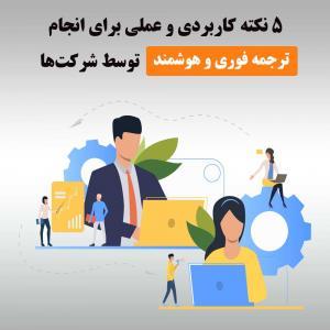 نحوه حرکت سریع و تفکیک وظایف در حین ترجمه هوشمند