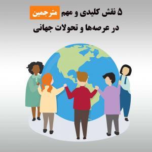 نقش مترجمین در تحولات جهان: آیا مترجمین موجب تغییر دنیا میشوند؟