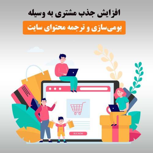 بومی سازی و ترجمه محتوای سایت؛ عاملی برای افزایش جذب مشتریان