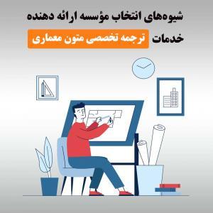 ترجمه تخصصی متون معماری: شیوههای انتخاب مؤسسه ترجمه
