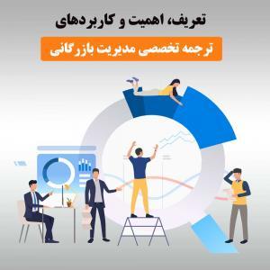 ترجمه تخصصی مدیریت بازرگانی؛ تعریف، اهمیت و کاربردهای آن