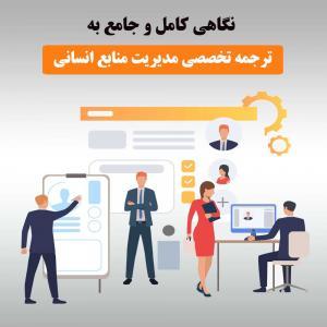 ترجمه تخصصی مدیریت منابع انسانی: یک نیاز ضروری برای انتقال دانش