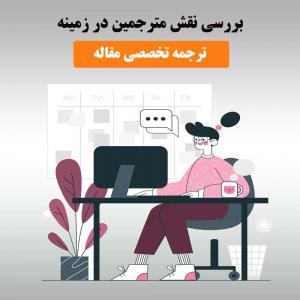 بررسی نقش مترجمین در فرآیند ترجمه تخصصی مقاله