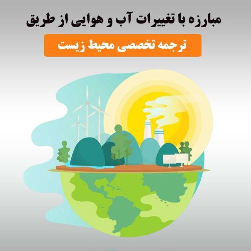 نقش ترجمه جهت مقابله با تغییرات آب و هوایی