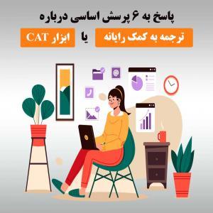 ترجمه به کمک رایانه یا ابزارهای CAT