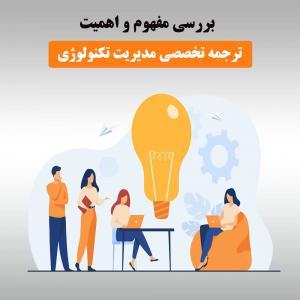 ترجمه تخصصی مدیریت تکنولوژی: روشی مطمئن برای درک متون تخصصی