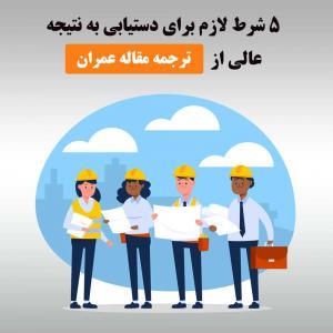 ترجمه مقاله عمران؛ 5 شرط لازم برای دستیابی به نتیجه عالی