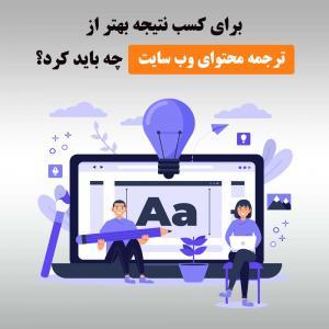 شش روش برای کسب نتیجه بهتر از ترجمه محتوای وب سایت