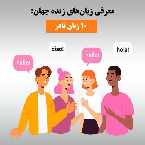 10 زبان نادر؛ زبانهایی که هنوز هم از طریق آنها صحبت میشود