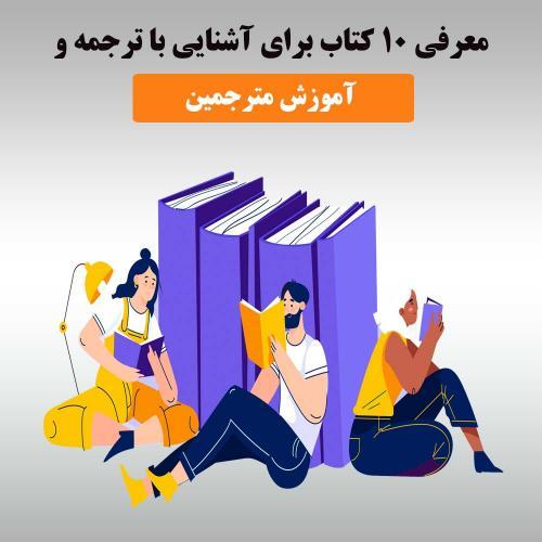 10 کتاب برتر برای آموزش مترجمین