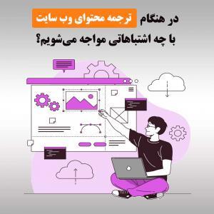 3 اشتباه رایج در هنگام ترجمه وب سایت