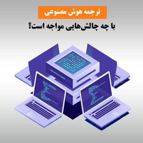 چالشهای ترجمه هوش مصنوعی
