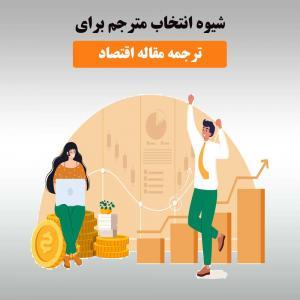 ترجمه مقاله اقتصاد: ابزاری برای شکوفایی اقتصادی