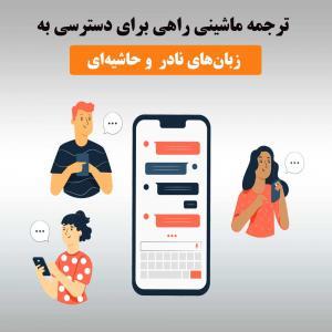 دسترسی به زبانهای نادر از طریق ترجمه ماشینی