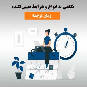 نگاهی به انواع و شرایط تعیین کننده زمان ترجمه