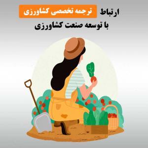 ترجمه تخصصی کشاورزی چگونه به توسعه صنعت کشاورزی کمک میکند؟