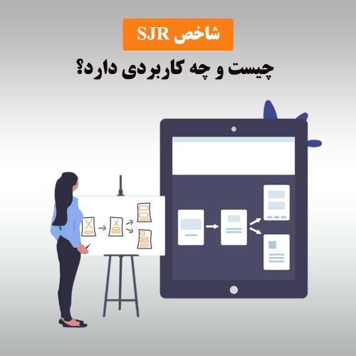 شاخص SJR: تعریف و بررسی کاربردها