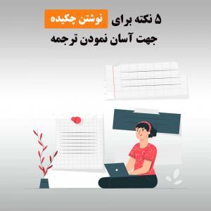 نحوه نوشتن چکیده جهت آسان نمودن ترجمه