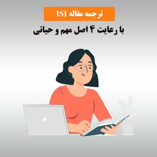 4 اصل حیاتی در ترجمه مقاله ISI