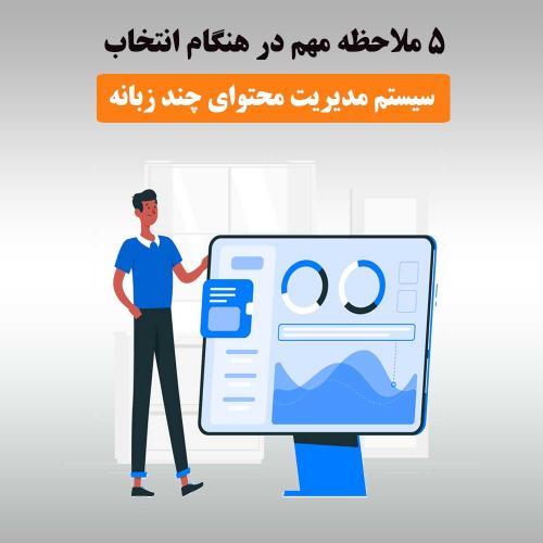 نحوه مدیریت محتوا برای وب سایت های چند زبانه
