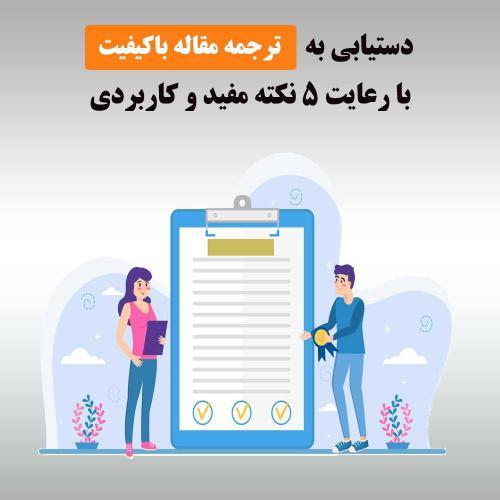 5 نکته مفید برای افزایش کیفیت ترجمه مقاله