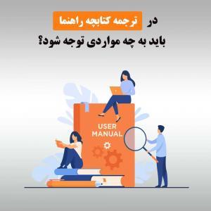 ترجمه کتابچه راهنمای مصرف کننده
