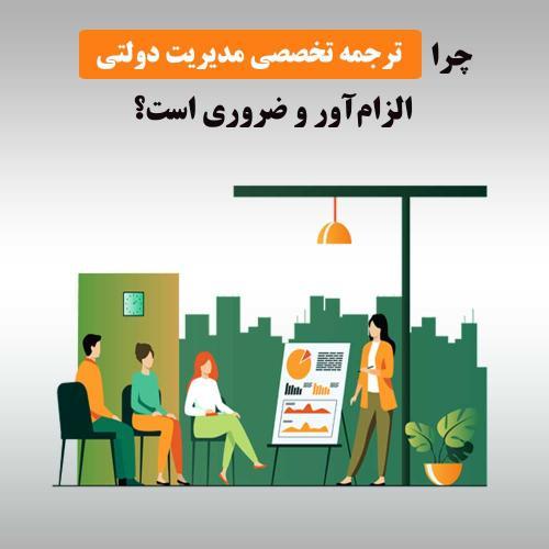 ترجمه تخصصی مدیریت دولتی؛ الزامآور و ضروری
