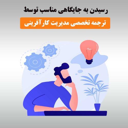 ترجمه تخصصی مدیریت کارآفرینی؛ رویکردی صحیح برای کارآفرینان