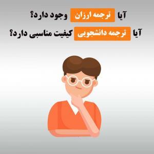 ترجمه ارزان؛ از رویا تا واقعیت